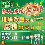 商品名「がんばれ上司!現場改善の応援コラム!」89話全データ  ダウンロード版