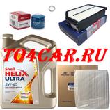 Комплект для ТО1-ТО5-ТО7 Хендай Ай Икс 35 2.0 150 лс 2010-2015 (IX35) 5W40
