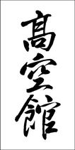 【品名】空手衣用 道場名ワッペン(刺繍・昇華プリント)