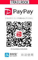 PayPay/Rpay寄付金