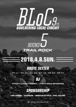 Bloc Round5 エントリー料