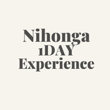 【Close for Now/休講】NIHONGA 1DAY EXPERIENCE