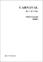 管弦楽のためのカーナバル CARNAVAL