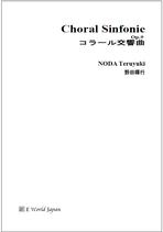 コラール交響曲 Choral Sinfonie op.9