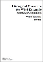 吹奏楽のための典礼風序曲 Liturgical Overture for Wind Ensemble
