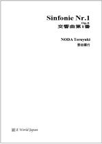 交響曲第1番 Sinfonie Nr.1 op.8