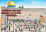 חפש אותי בירושלים