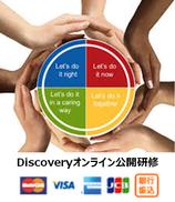 Discoveryオンライン公開研修