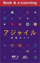 【セット】アジャイル実務ガイドセット(書籍+eラーニング)