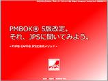 PMBOK®Guide第5版対応 JPS式合格学習メソッド