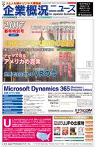 企業概況ニュース(年間購読)