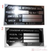 Motorraumschild Typenschild  Schild GAZ 24. Data plate ID Vin FIN GAS 24 Volga. Табличка моторного отсека ГАЗ 24 Волга.