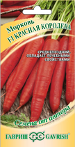 Морковь КРАСНАЯ КОРОЛЕВА F1