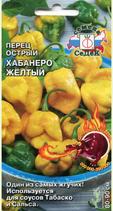Перец острый Хабанеро желтый
