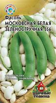 Фасоль Московская белая зеленостручковая