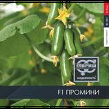 Огурец ПРОМИНИ F1 (профи) 10шт