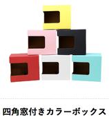 マグカップ用ギフト包装(カラーボックス)