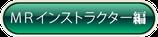 MRインストラクター編