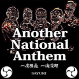 Another National Anthem 一塵構嶽 一滴深湖/Ichijinkougoku Ittekishinko