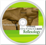 リフレクソロジーテクニックテキスト&DVD