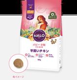HALO パピー (子犬・母犬用)小粒〈平飼いチキン〉1.8㎏ 送料別途