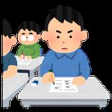 2021年9月公開模試(東京校受験)