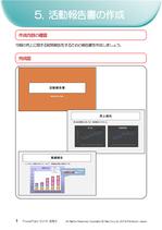 PowerPoint2016 活用③(完成例データ付き)