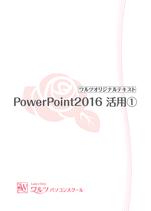 PowerPoint2016 活用①(完成例データ付き)