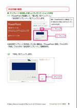 PowerPoint2016 活用②(完成例データ付き)