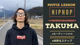 TAKUMA レクチャー動画(HIPHOP)