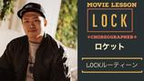 ロケット レクチャー動画(LOCK)