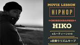 HIKO レクチャー動画(HIPHOP)