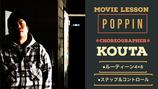 KOUTA レクチャー動画(POPPING)