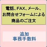 カート以外での注文追加事務手数料(税込)