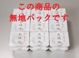 ★玄米ごはんレンジパックの御家庭用無地 ケース売り ★