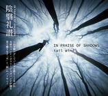 IN PRAISE OF SHADOWS(CD)