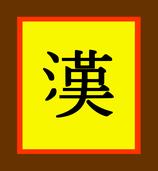 Han Chinese Flag | 汉族的中国国旗
