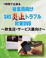 飲食・サービス向けDVD(DVD5枚入り)
