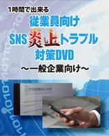 一般企業向けDVD(DVD5枚入り)
