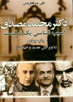 Dr. Mossadegh - دکتر محمد مصدق
