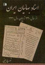 Documents of the Baha´is 1 -  1 اسناد بهائیان ایران