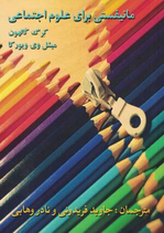 Manifesto for Social Sciences - مانیفستی برای علوم اجتماعی