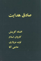 4 Stories by S. Hedayat - افسانه آفرىنش