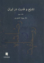Shiite power in Iran Vol. 3  - تشیع و قدرت در ایران