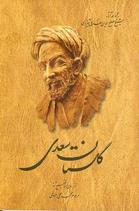 Golestan - گلستان سعدی