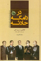 In the net of events -  در دامگه حادثه