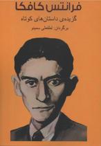 Short stories by Franz Kafka - گزیده داستان های کوتاه