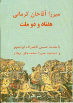 Mirza Agha Khan Kermani - میرزا آقاخان کرمانی
