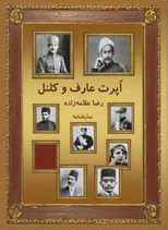 The Opera of Aref & Kolonel - أپرت عارف و کلنل