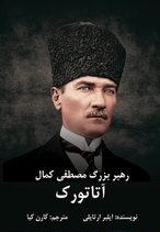 Gazi Mustafa Kemal Atatürk - رهبر بزرگ مصطفی کمال آتاتورک